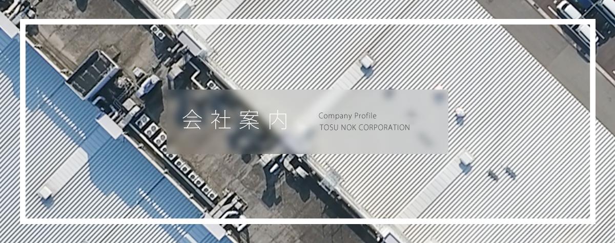 工場案内トップ画像